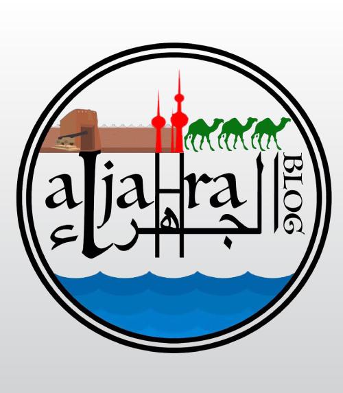Aljahra Blog